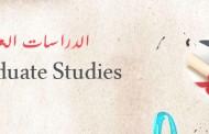 الدراسات العليا