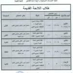 مادة الحاسب الالي _ شعبة الدراسات السياحية و شعبة ادارة الفنادق