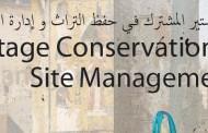 ماجستيرحفظ التراث وإدارة المواقع