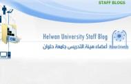 نظام أعضاء هيئة التدريس Staff-Blog