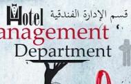 قسم الإدارة الفندقية