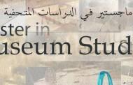 برنامج الماجستير فى الدراسات المتحفية