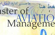 ماجستير إدارة النقل الجوي